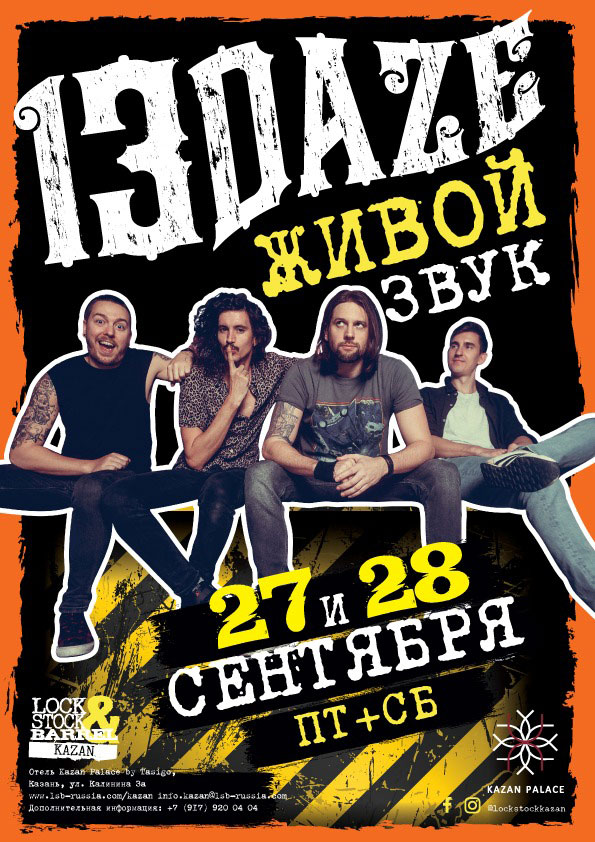 13 Daze Live at LSB Kazan